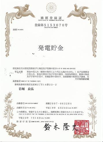 「発電貯金」は弊社代表岩堀良弘の登録商標です