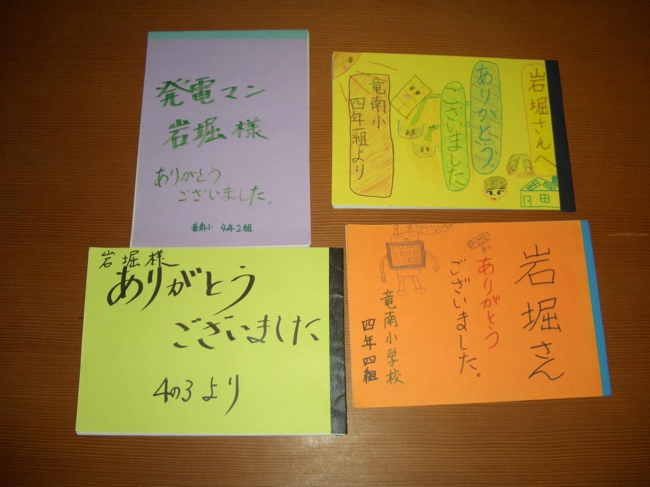 それぞれクラスごとにまとめられた感想文の表紙です。